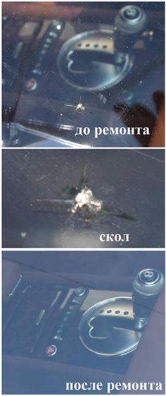 Ремонт сколов на Васильевском острове