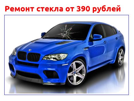 Ремонт автостекол в СПб