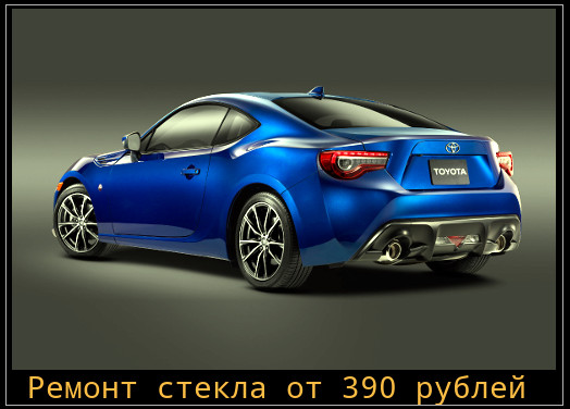 Ремонт лобового стекла Тойота