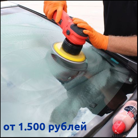 Полировка лобового стекла в СПб
