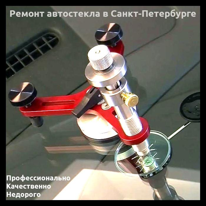 Ремонт автостекол на Мурманском шоссе СПб