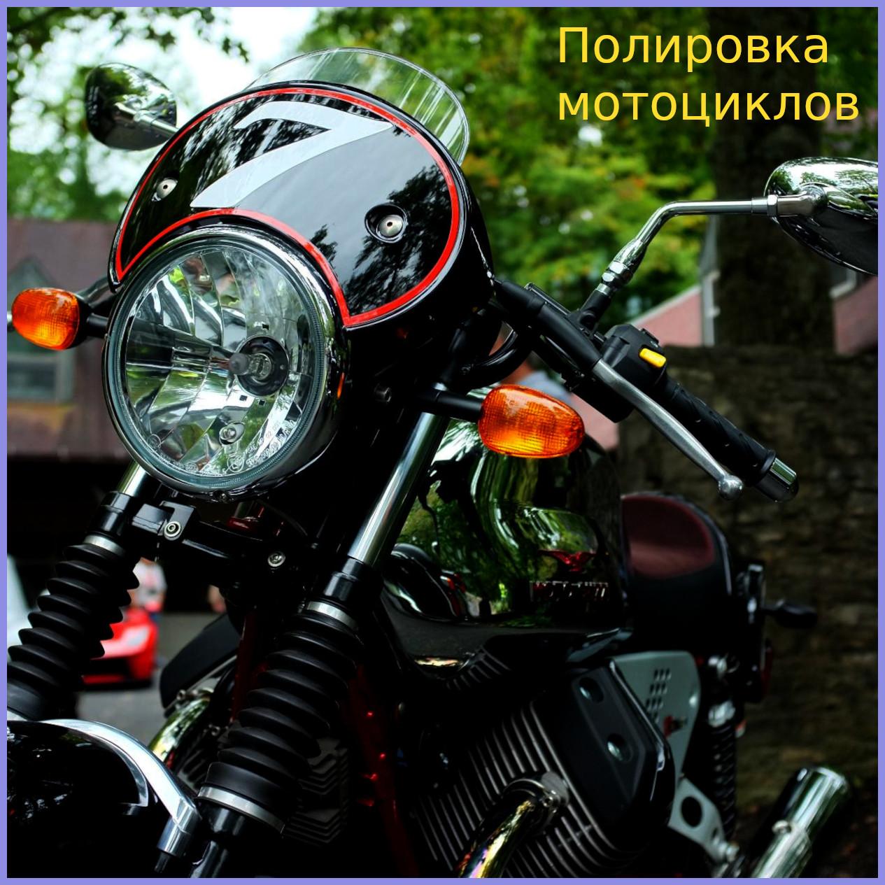 Полировка мотоцикла в СПб