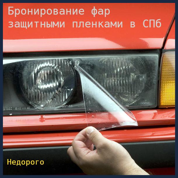 Бронирование фар пленкой в СПб