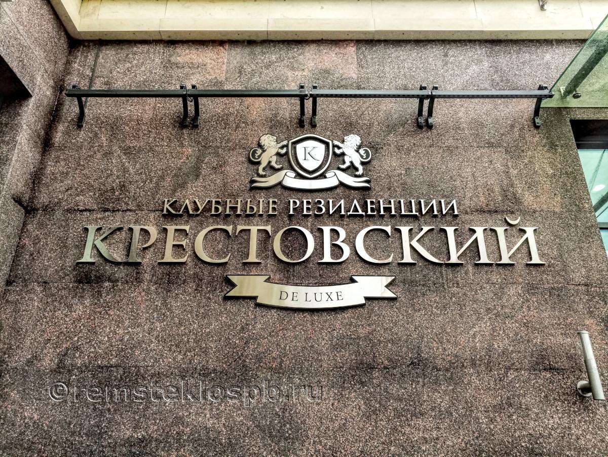 Полировка стекла в «Крестовский DELUX»