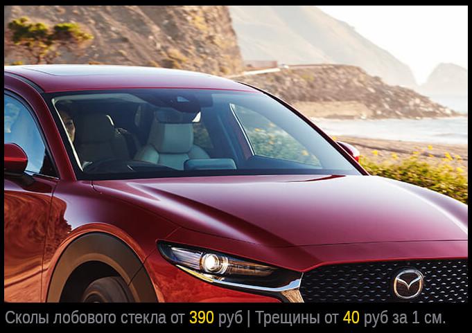 Ремонт лобового стекла Mazda