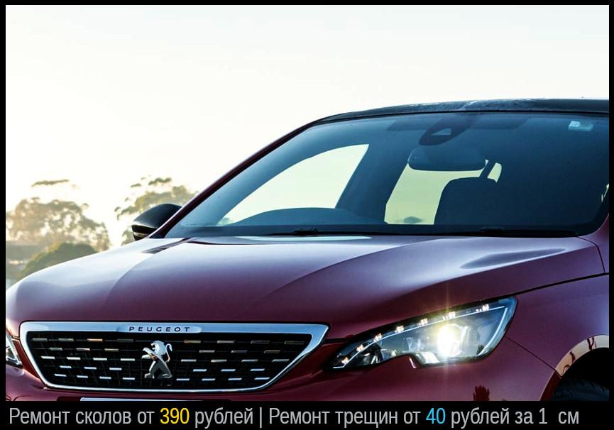 Ремонт лобового стекла Peugeot
