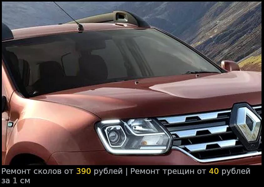 Ремонт лобового стекла Renault