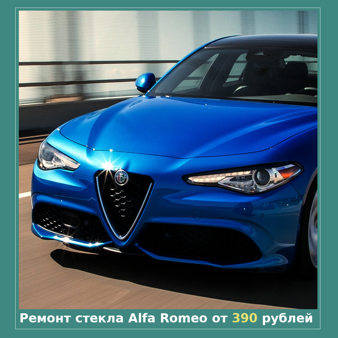 Ремонт стекла Alfa Romeo
