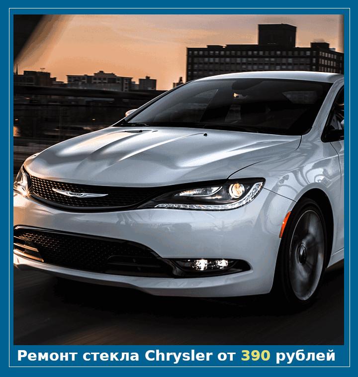 Ремонт стекла Chrysler