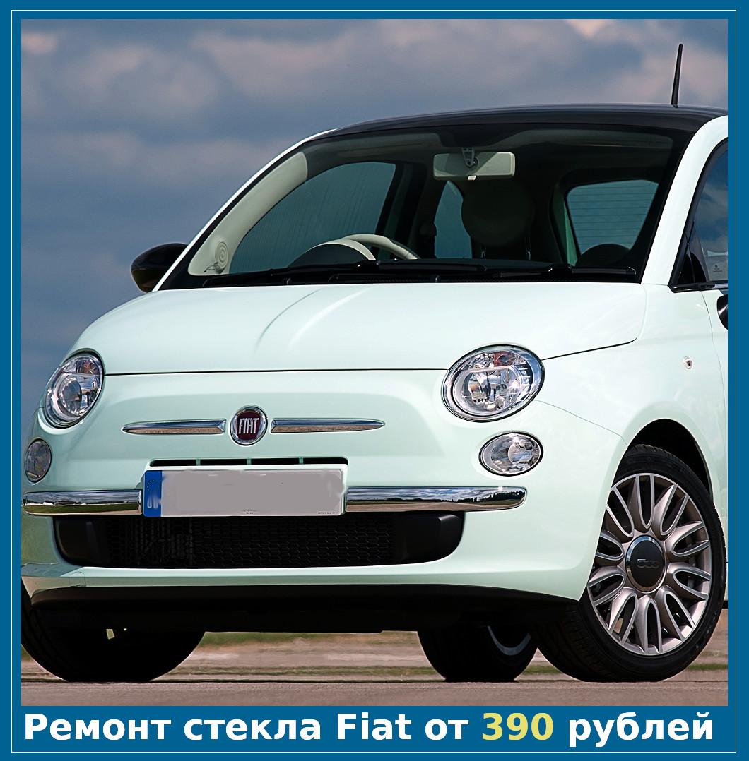 Ремонт стекла Fiat