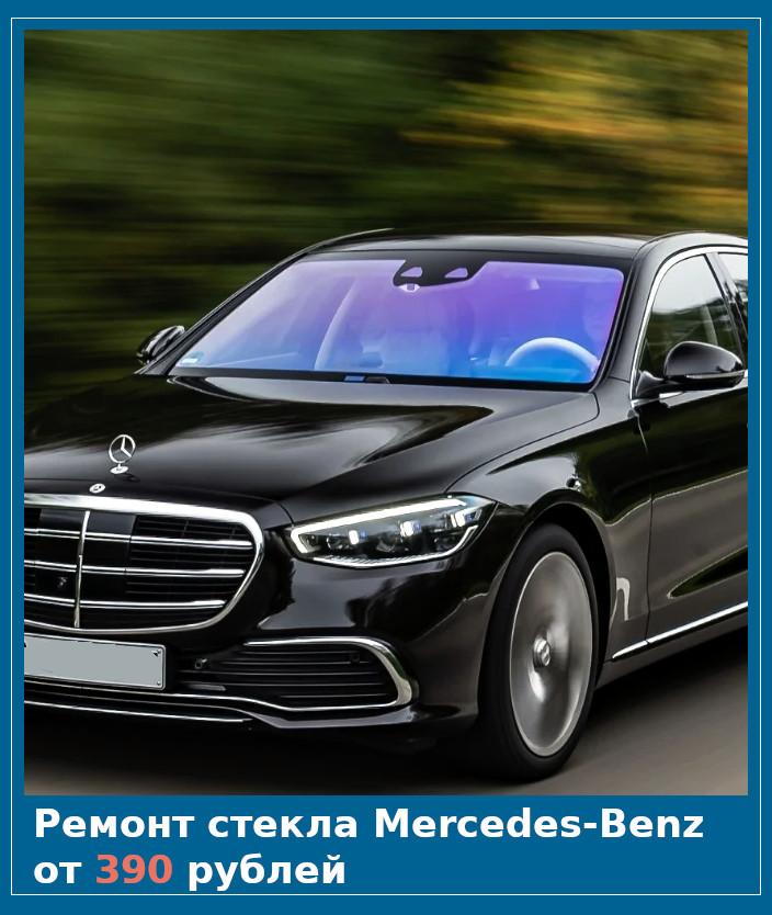 Ремонт лобового стекла Mercedes-Benz