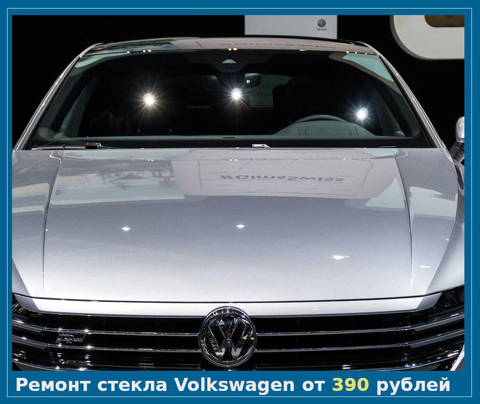 Ремонт лобового стекла Volkswagen
