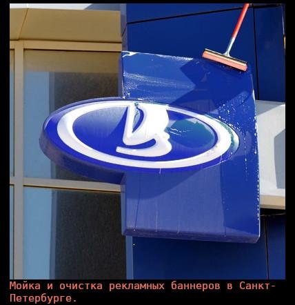 Мойка рекламных баннеров в Санкт-Петербурге
