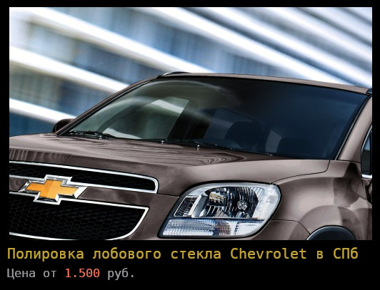 Полировка лобового стекла Chevrolet