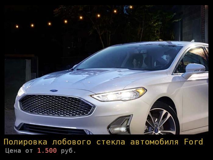 Полировка лобового стекла Ford