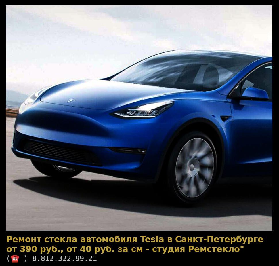 Ремонт автостекла Tesla