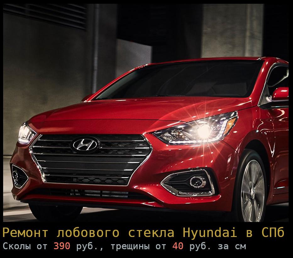 Ремонт лобового стекла Hyundai