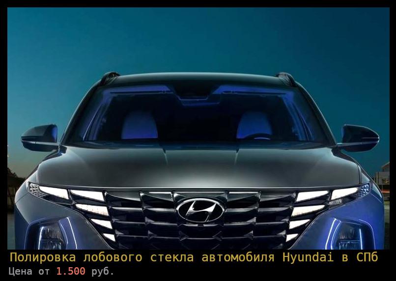 Полировка лобового стекла Hyundai