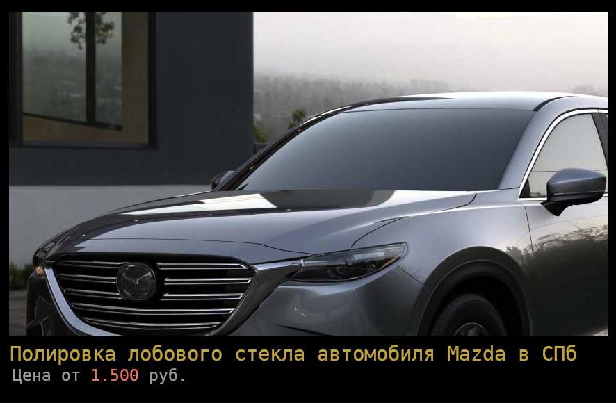 Полировка лобового стекла Mazda