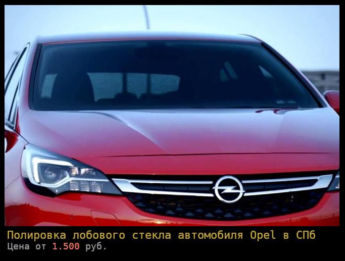 Полировка лобового стекла Opel