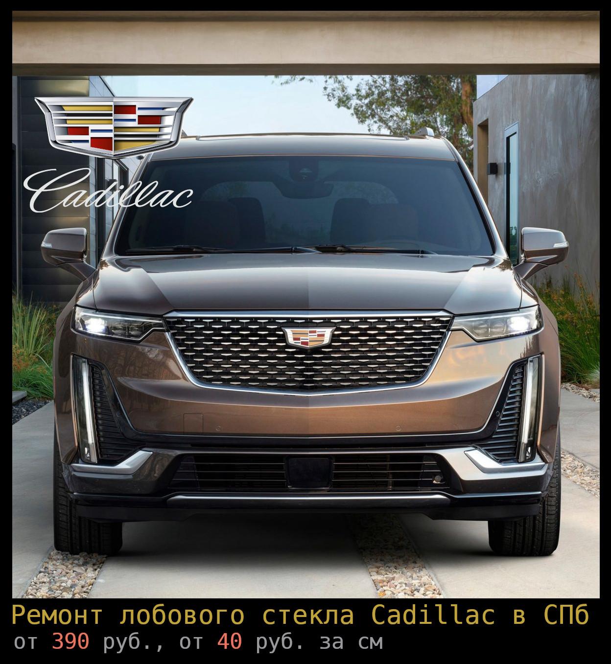 Ремонт лобового стекла Cadillac