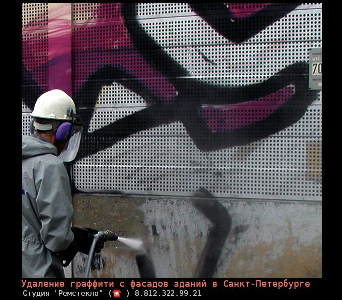 Удаление граффити с фасадов зданий в СПб