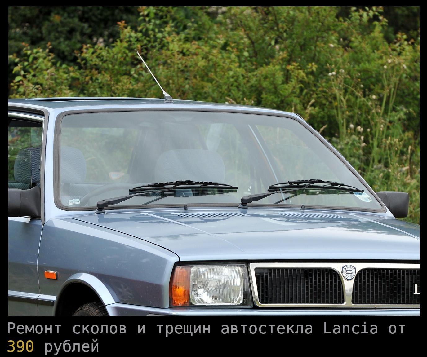 Ремонт лобового стекла Lancia