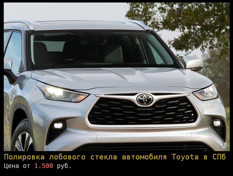 Полировка лобового стекла Toyota