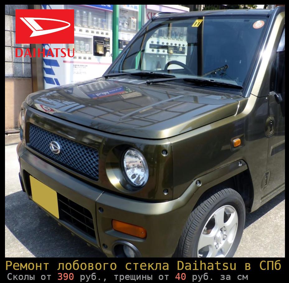 Ремонт лобового стекла Daihatsu