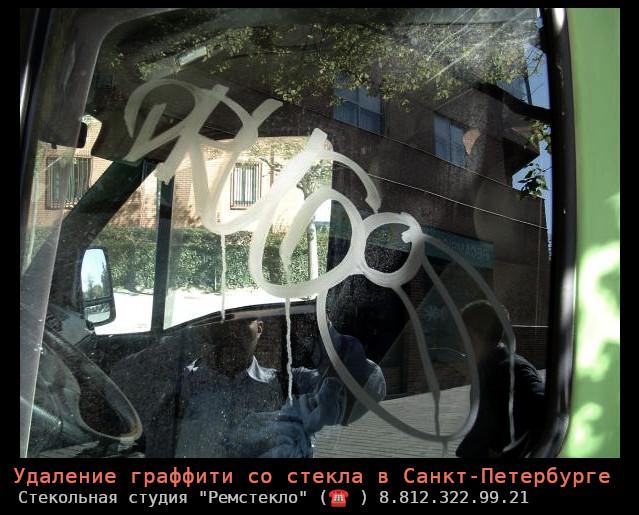 Удаление граффити со стекла