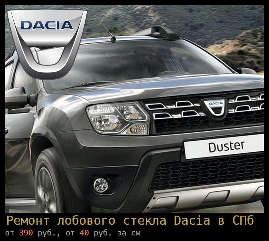 Ремонт лобового стекла Dacia