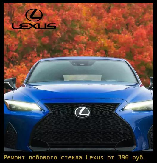 Ремонт лобового стекла Lexus