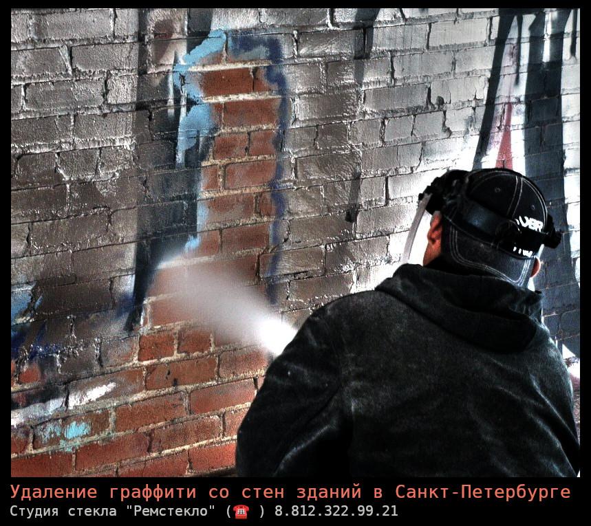 Удаление граффити со стен зданий в Санкт-Петербурге