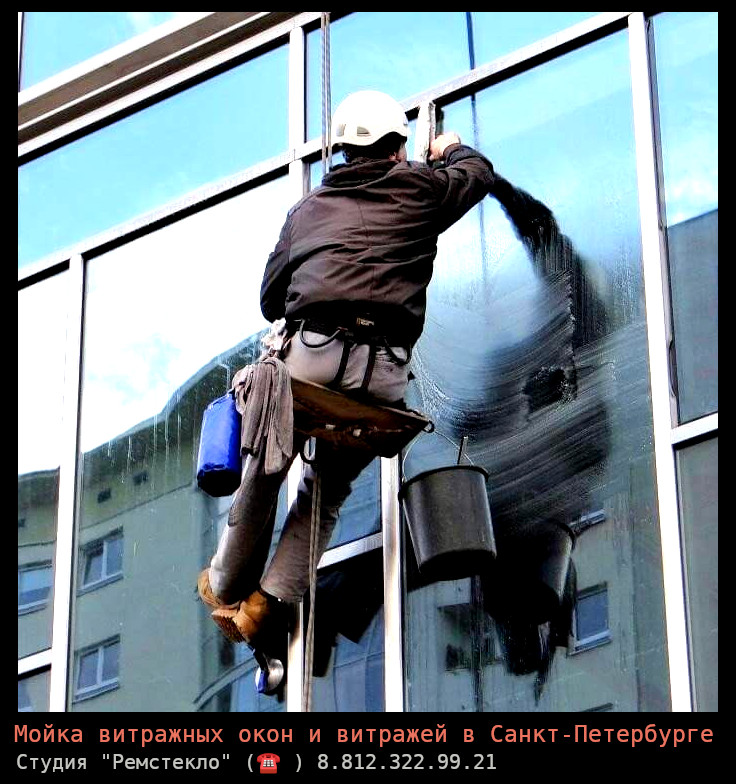 Мойка витражных окон и витражей в Санкт-Петербурге