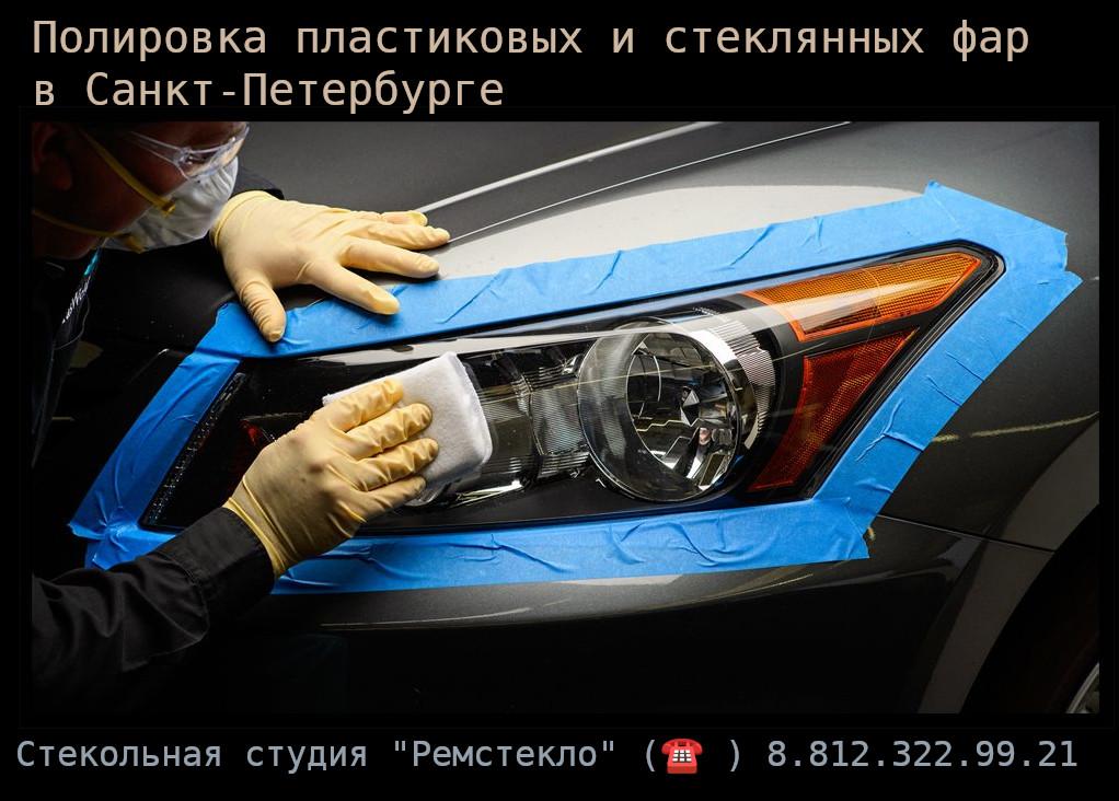 Полировка фар в СПб