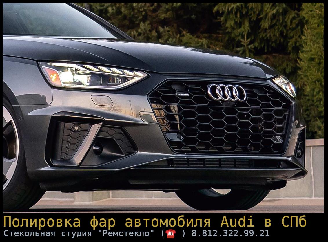 Полировка фар Audi