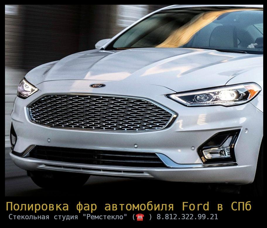 Полировка фар Ford