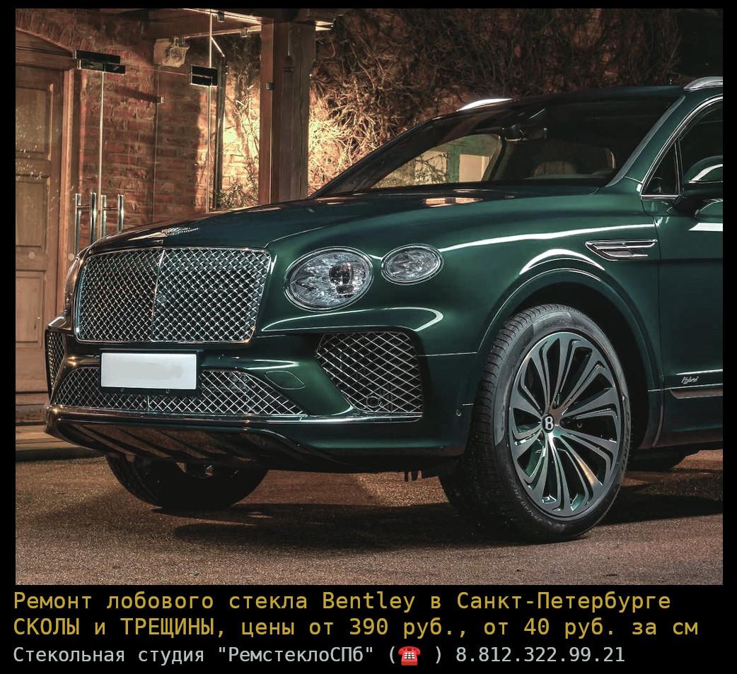Ремонт лобового стекла Bentley
