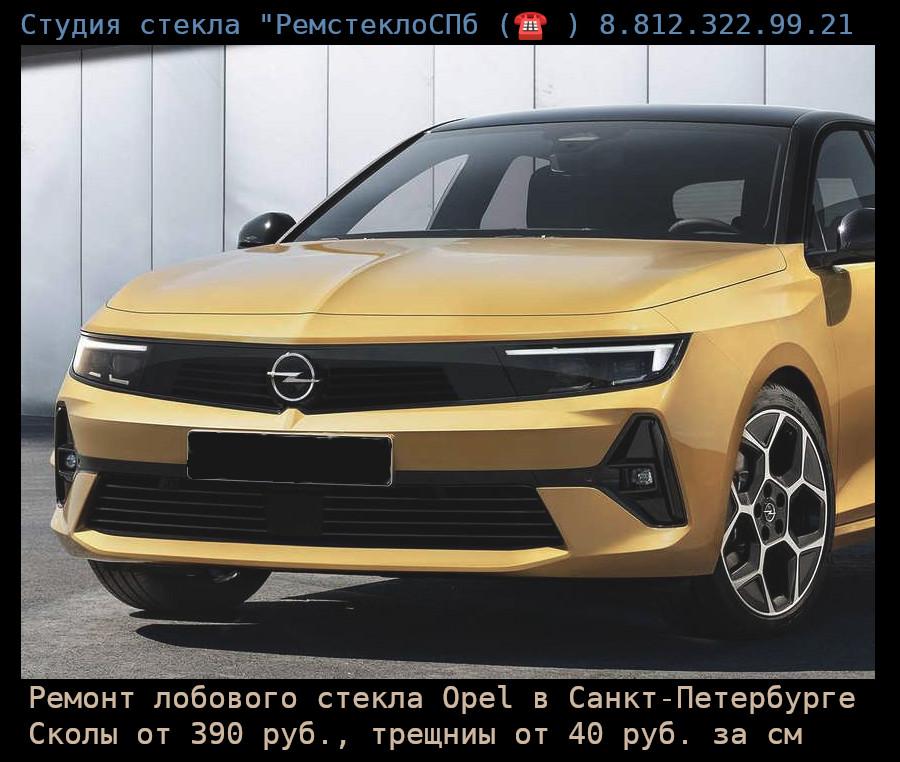 Ремонт лобового стекла Opel