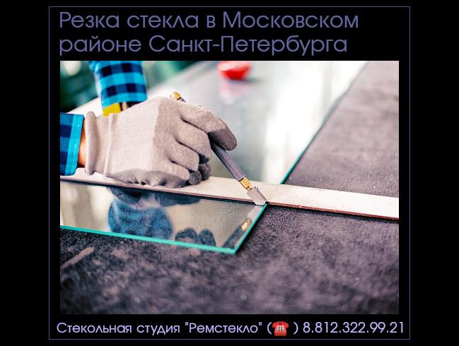 Резка стекла Московский район СПб