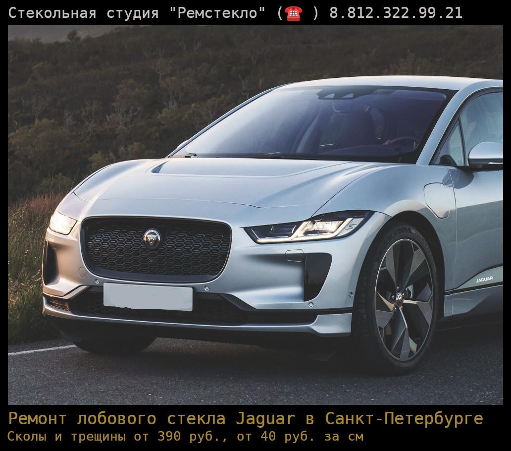 Ремонт лобового стекла Jaguar