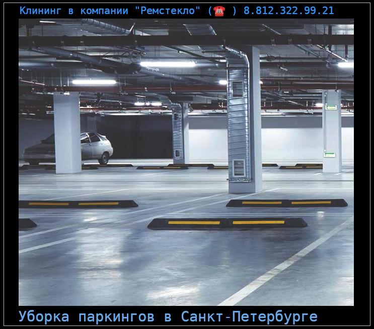 Уборка паркингов в Санкт-Петербурге