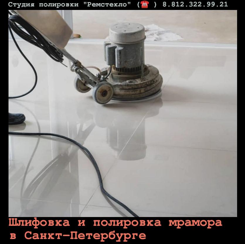 Шлифовка и полировка мрамора