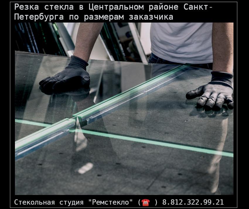 Резка стекла в Центральном районе СПб