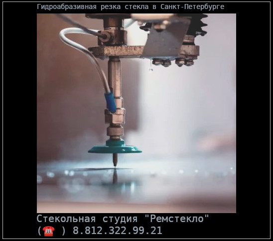 Гидроабразивная резка стекла