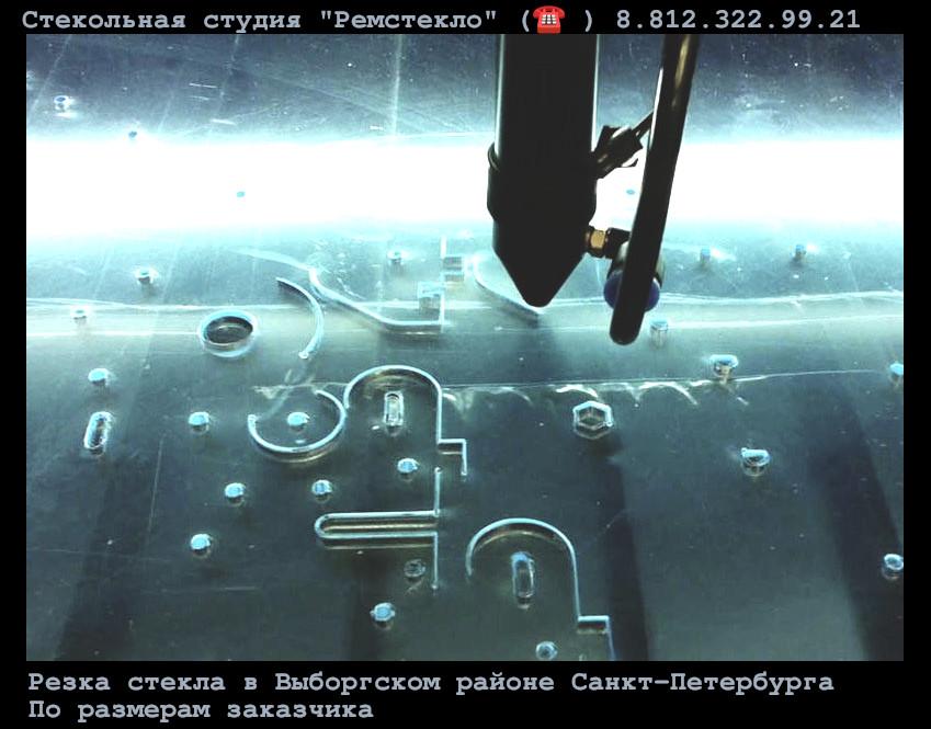 Резка стекла Выборгский район СПб