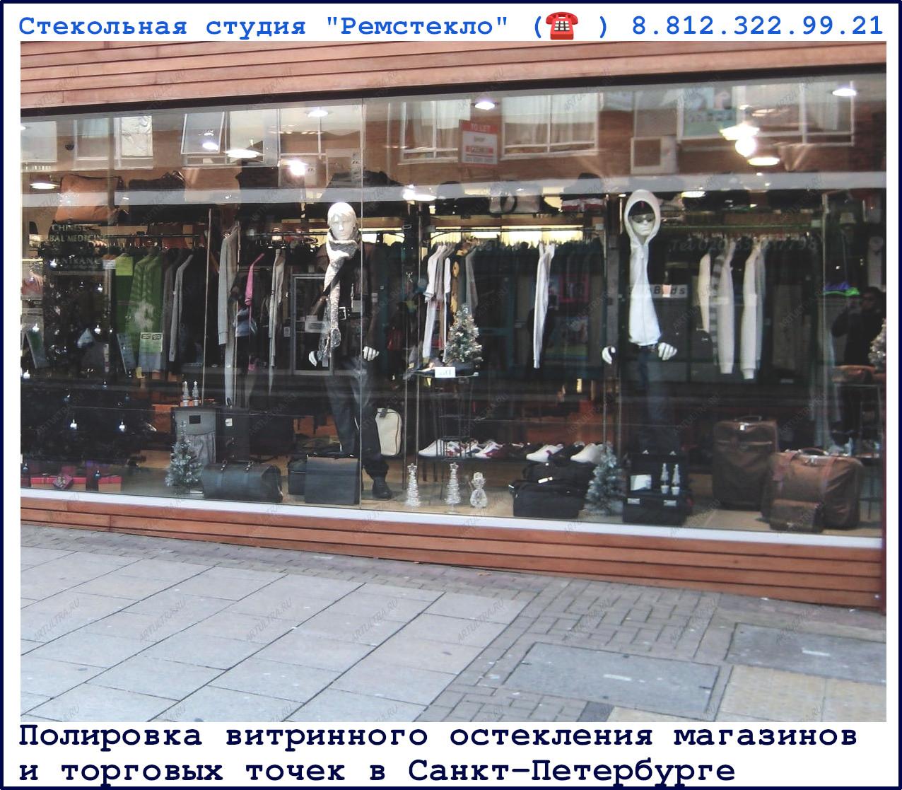 Шлифовка и полировка витрин магазинов