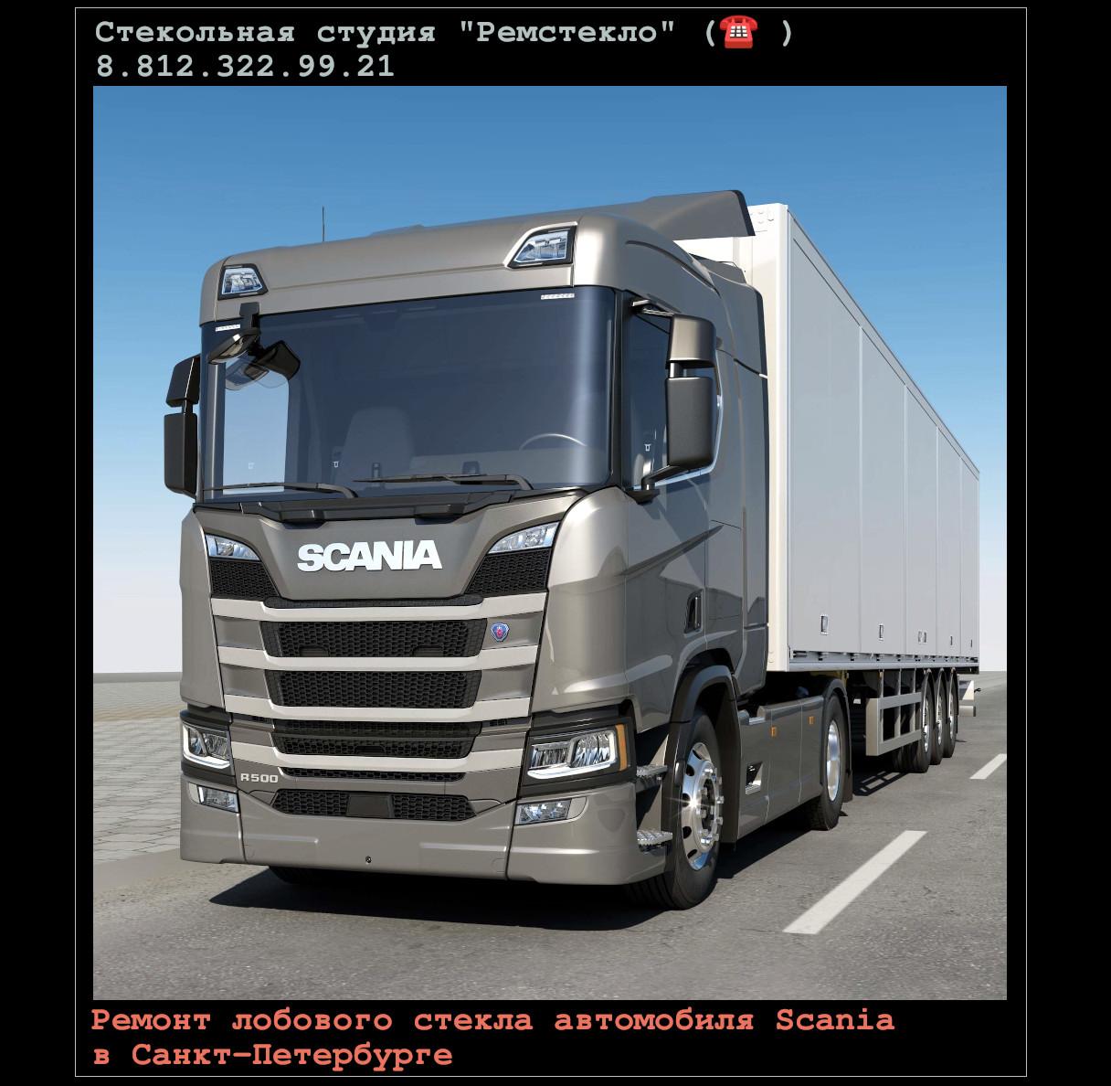 Ремонт лобового стекла Scania