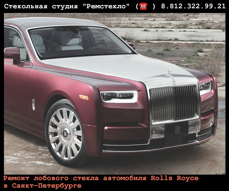 Ремонт лобового стекла Rolls Royce